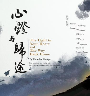 The Light in Your Heart and the Way Back Home - Canada Water Theatre
